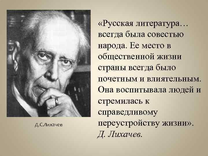 Д. С. Лихачев «Русская литература… всегда была совестью народа. Ее место в общественной жизни