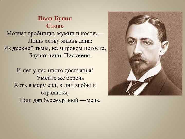 Иван Бунин Слово Молчат гробницы, мумии и кости, — Лишь слову жизнь дана: Из