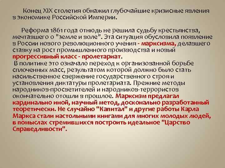 Конец XIX столетия обнажил глубочайшие кризисные явления в экономике Российской Империи. Реформа 1861 года