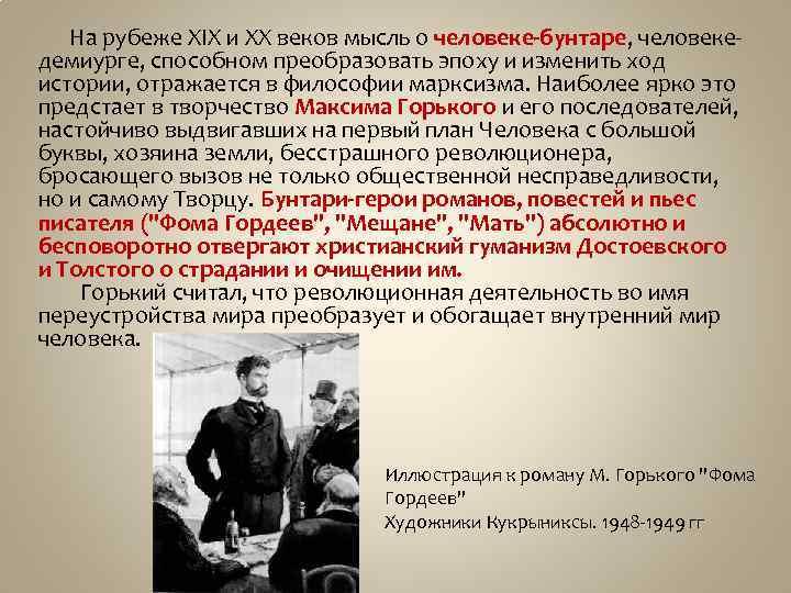 На рубеже XIX и XX веков мысль о человеке-бунтаре, человекедемиурге, способном преобразовать эпоху и