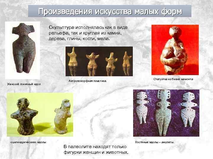 Произведения искусства малых форм Скульптура исполнялась как в виде рельефа, так и круглая из