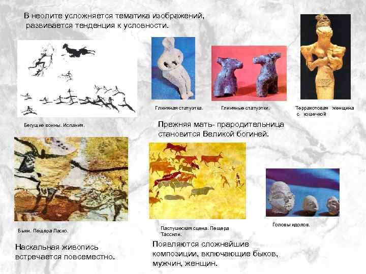В неолите усложняется тематика изображений, . развивается тенденция к условности. Глиняная статуэтка. Бегущие воины.