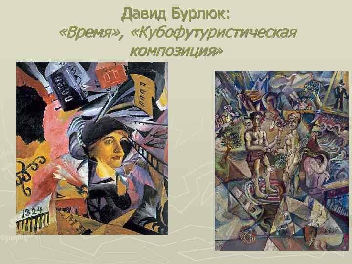 Давид Бурлюк: «Время» , «Кубофутуристическая композиция»