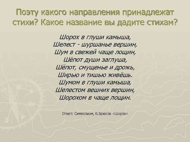Поэту какого направления принадлежат стихи? Какое название вы дадите стихам? Шорох в глуши камыша,