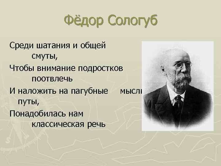 Фёдор Сологуб Среди шатания и общей смуты, Чтобы внимание подростков поотвлечь И наложить на