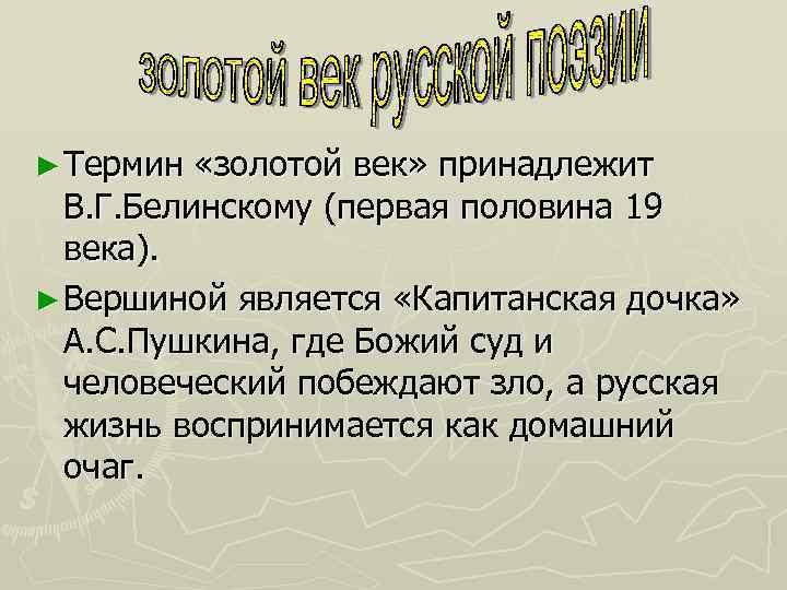 ► Термин «золотой век» принадлежит В. Г. Белинскому (первая половина 19 века). ► Вершиной