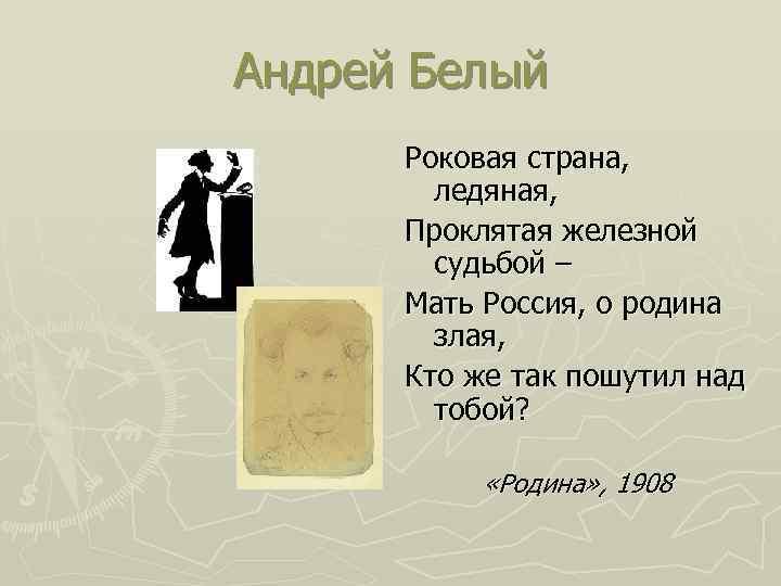 Андрей Белый Роковая страна, ледяная, Проклятая железной судьбой – Мать Россия, о родина злая,