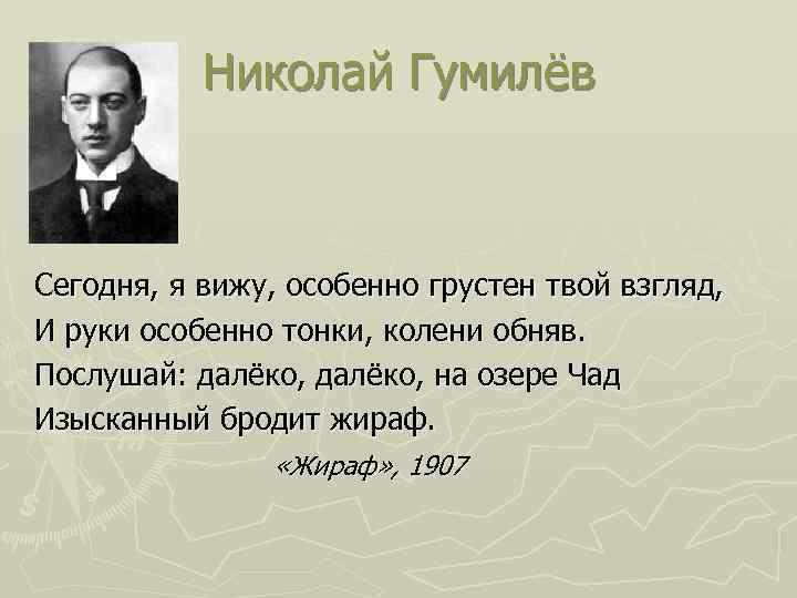Николай Гумилёв Сегодня, я вижу, особенно грустен твой взгляд, И руки особенно тонки, колени