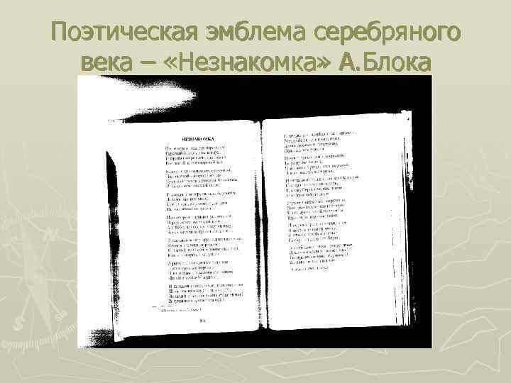 Поэтическая эмблема серебряного века – «Незнакомка» А. Блока