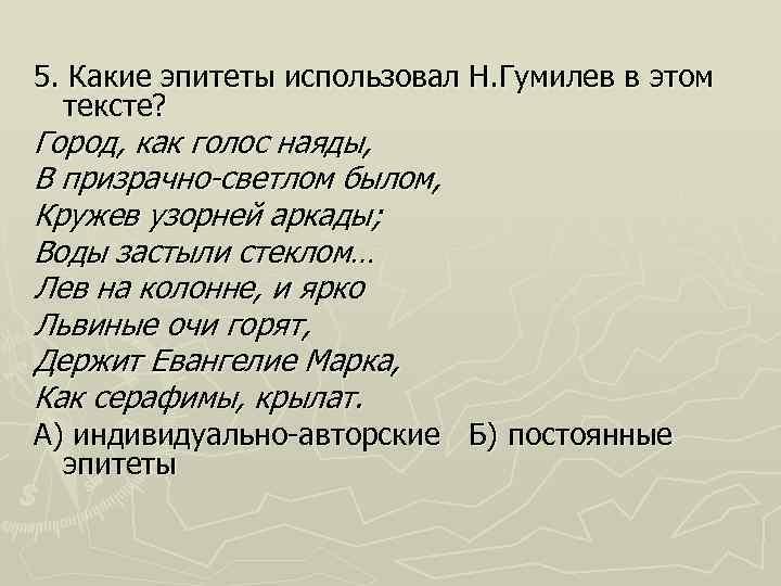 5. Какие эпитеты использовал Н. Гумилев в этом тексте? Город, как голос наяды, В