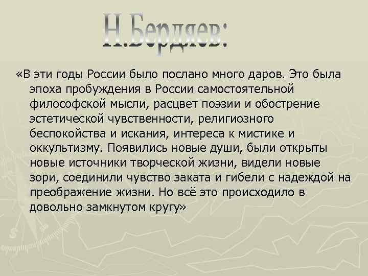 «В эти годы России было послано много даров. Это была эпоха пробуждения в