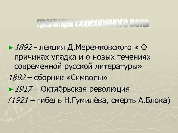 ► 1892 - лекция Д. Мережковского « О причинах упадка и о новых течениях