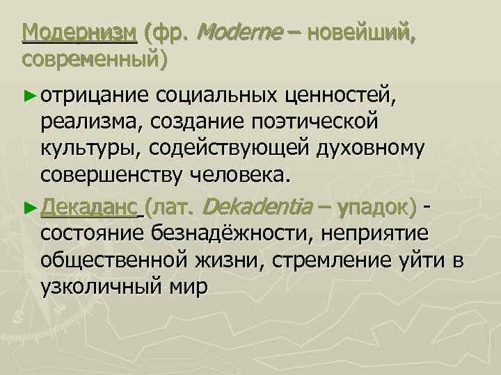 Модернизм (фр. Moderne – новейший, современный) ► отрицание социальных ценностей, реализма, создание поэтической культуры,