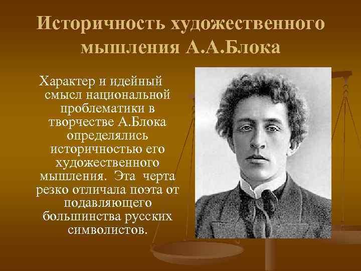 Историчность художественного мышления А. А. Блока Характер и идейный смысл национальной проблематики в творчестве