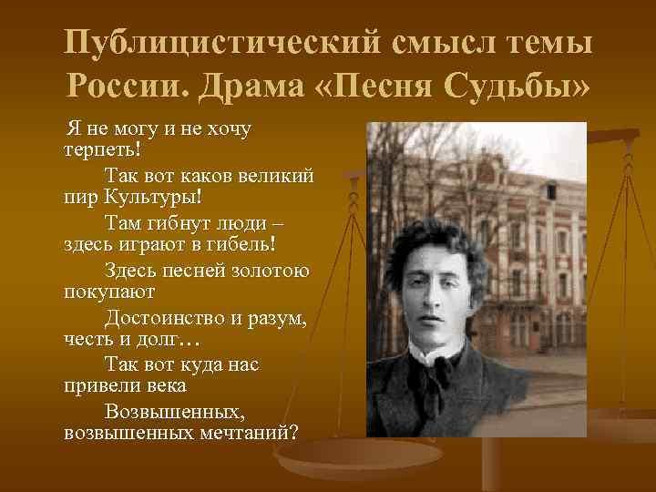 Публицистический смысл темы России. Драма «Песня Судьбы» Я не могу и не хочу терпеть!