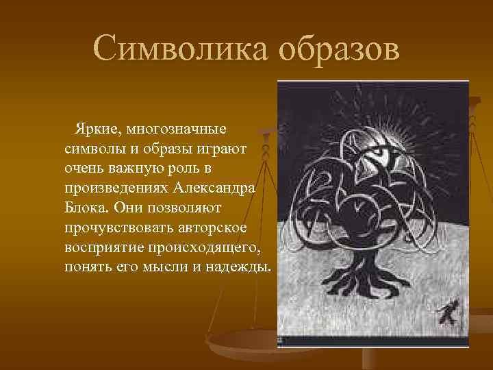 Символика образов Яркие, многозначные символы и образы играют очень важную роль в произведениях Александра