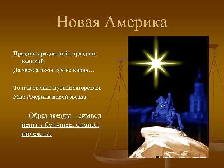 Новая Америка Праздник радостный, праздник великий, Да звезда из-за туч не видна… То над
