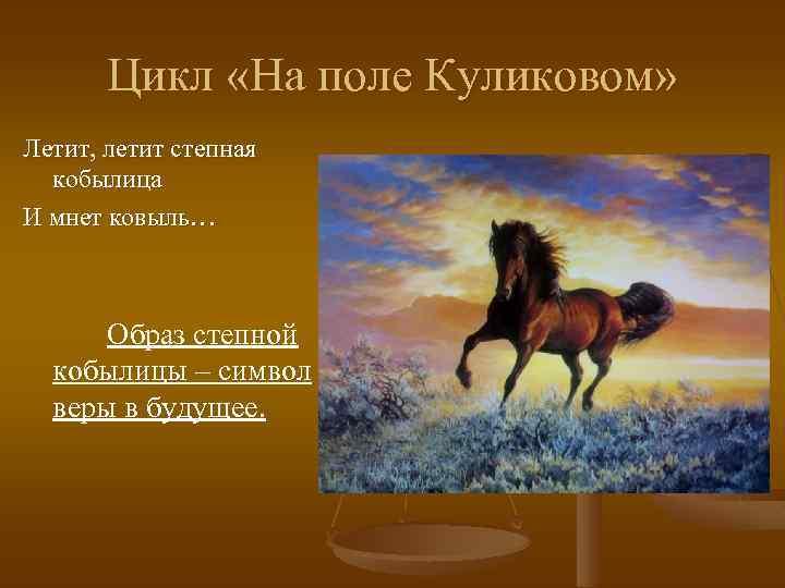 Цикл «На поле Куликовом» Летит, летит степная кобылица И мнет ковыль… Образ степной кобылицы