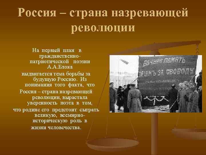 Россия – страна назревающей революции На первый план в гражданственнопатриотической поэзии А. А. Блока