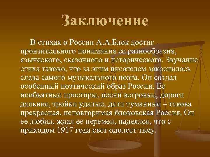 Заключение В стихах о России А. А. Блок достиг пронзительного понимания ее разнообразия, языческого,