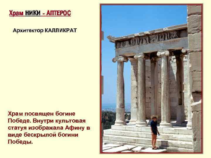 Храм НИКИ - АПТЕРОС Архитектор КАЛЛИКРАТ Храм посвящен богине Победе. Внутри культовая статуя изображала