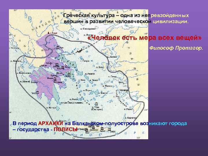 Греческая культура – одна из непревзойденных вершин в развитии человеческой цивилизации. «Человек есть мера