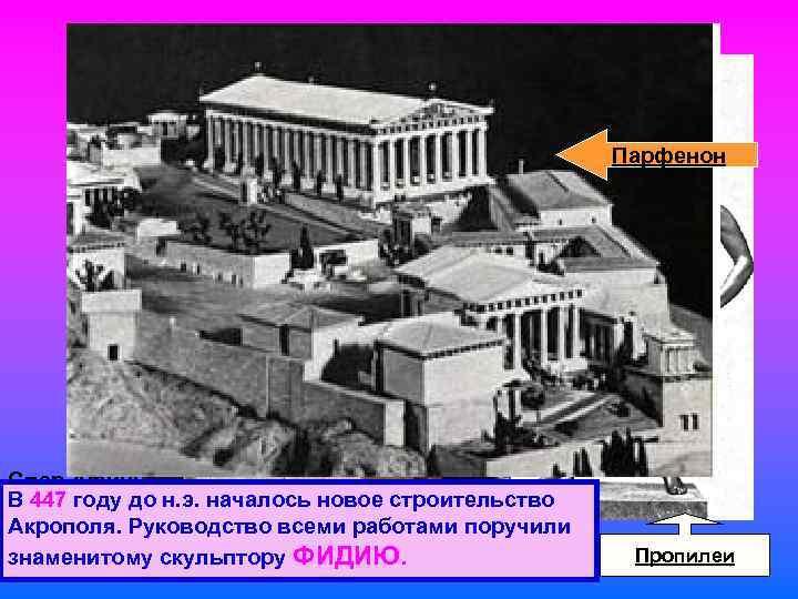 Парфенон Спор Афины и Посейдона за В 447 году до н. э. началось новое