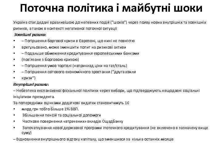 """Поточна політика і майбутні шоки Україна стає дедалі вразливішою до непевних подій (""""шоків"""") через"""