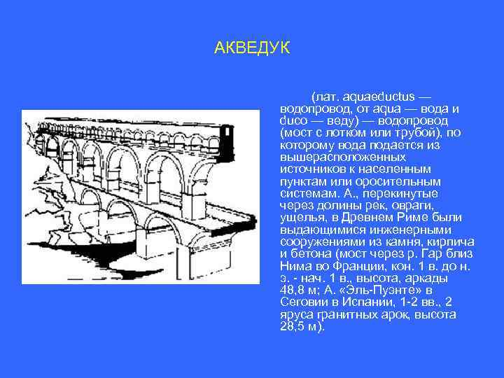 АКВЕДУК (лат. aquaeductus — водопровод, от aqua — вода и duco — веду) —