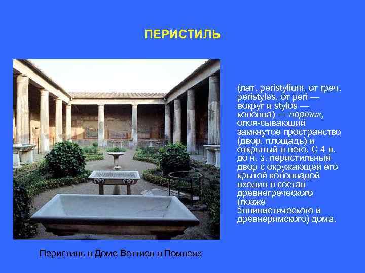 ПЕРИСТИЛЬ (лат. peristylium, от греч. peristyles, от peri — вокруг и stylos — колонна)
