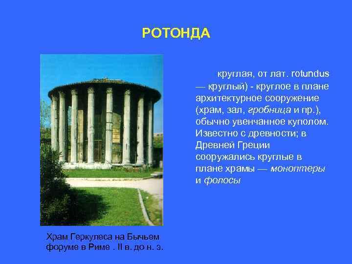 РОТОНДА круглая, от лат. rotundus — круглый) круглое в плане архитектурное сооружение (храм, зал,