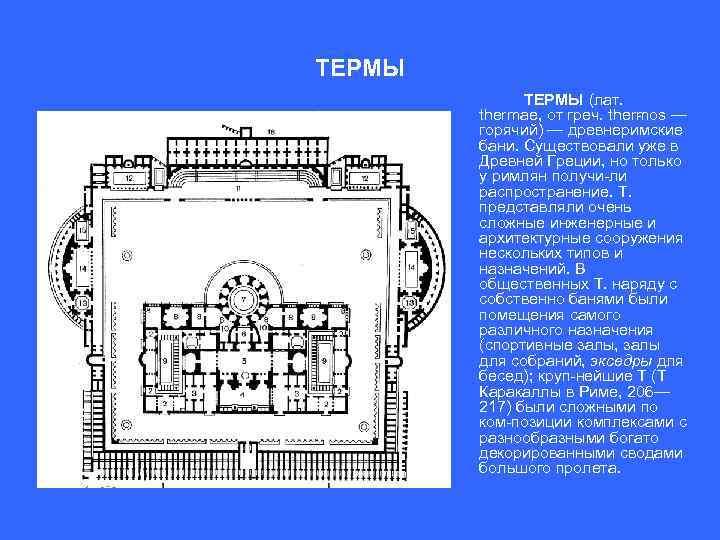 ТЕРМЫ (лат. thermae, от греч. ther os — m горячий) — древнеримские бани. Существовали