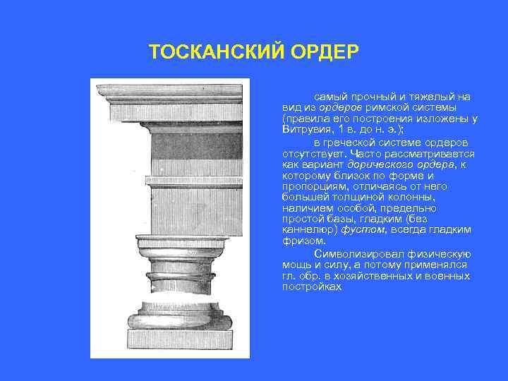 ТОСКАНСКИЙ ОРДЕР самый прочный и тяжелый на вид из ордеров римской системы (правила его