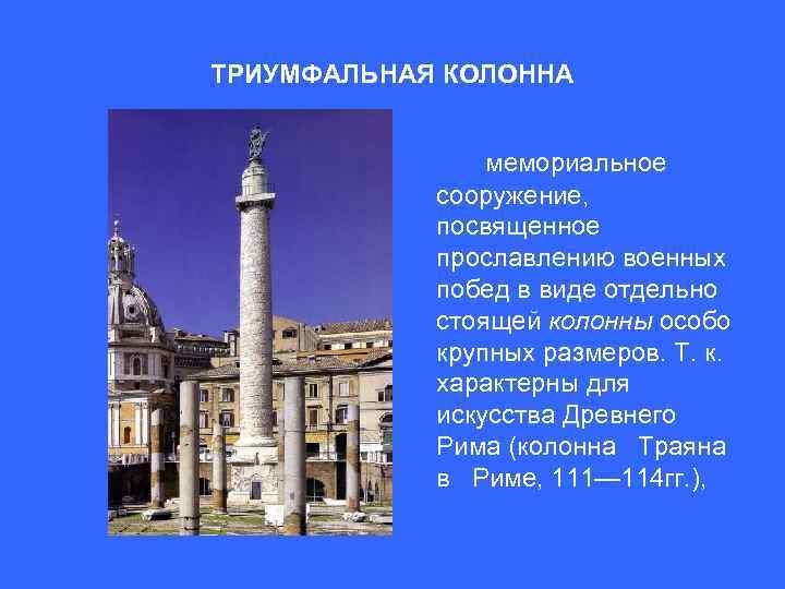 ТРИУМФАЛЬНАЯ КОЛОННА мемориальное сооружение, посвященное прославлению военных побед в виде отдельно стоящей колонны особо