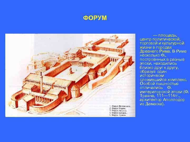 ФОРУМ — площадь, центр политической, торговой и культурной жизни в городах Древнего Рима. В