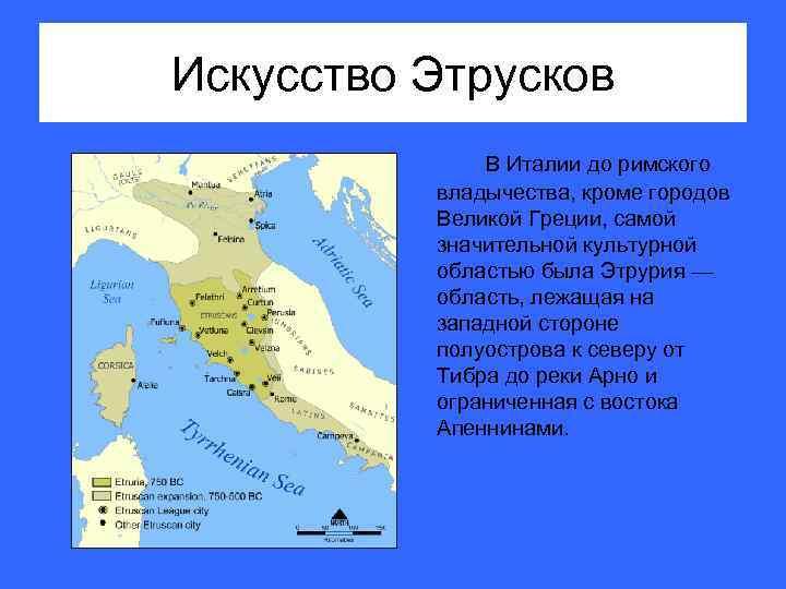 Искусство Этрусков В Италии до римского владычества, кроме городов Великой Греции, самой значительной культурной