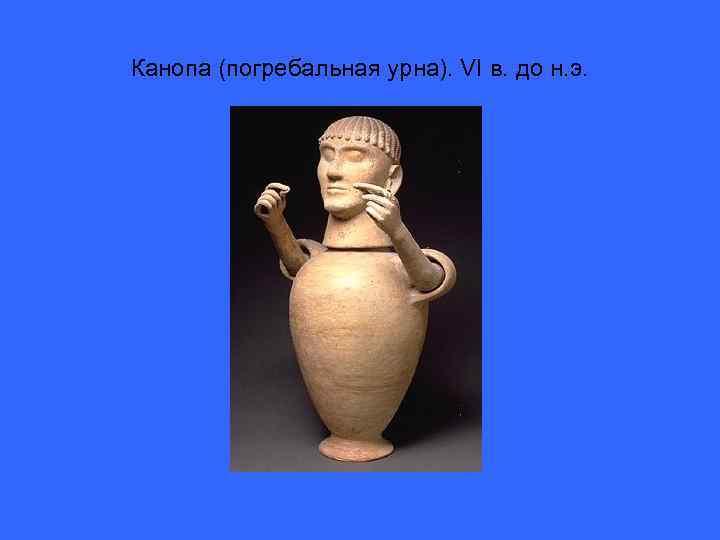 Канопа (погребальная урна). VI в. до н. э.