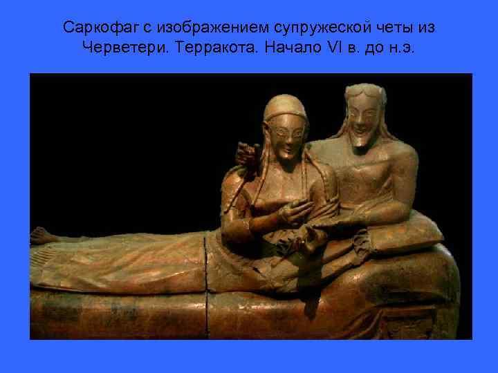Саркофаг с изображением супружеской четы из Черветери. Терракота. Начало VI в. до н. э.