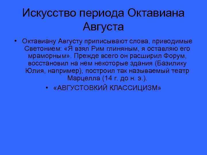 Искусство периода Октавиана Августа • Октавиану Августу приписывают слова, приводимые Светонием: «Я взял Рим
