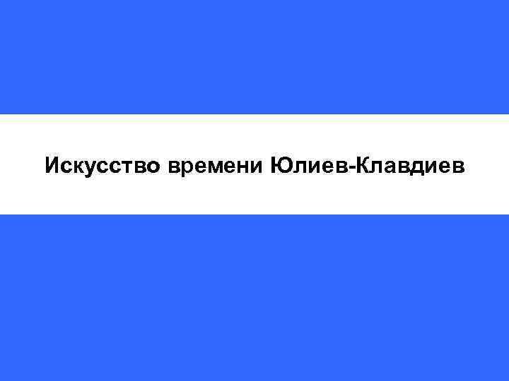 Искусство времени Юлиев-Клавдиев