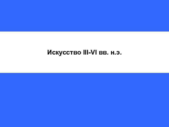 Искусство III-VI вв. н. э.