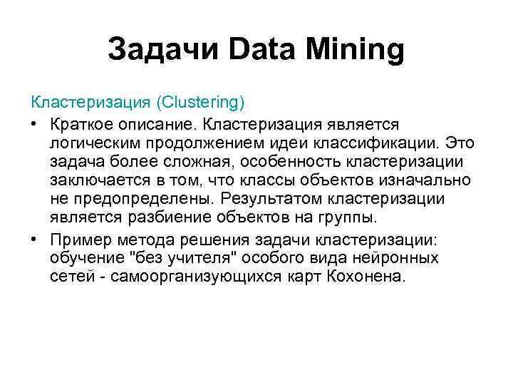 Data mining решение задач задачи с решением по деньги денежное обращение