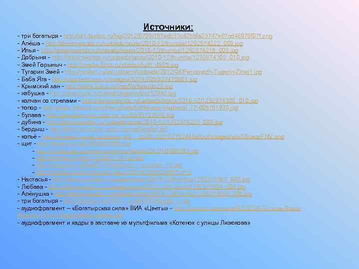 Источники: - три богатыря - http: //i 41. fastpic. ru/big/2012/0709/7 f/7 edc 33 c