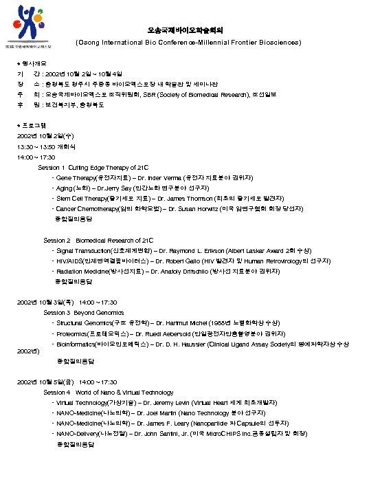 오송국제바이오학술회의 (Osong International Bio Conference-Millennial Frontier Biosciences) ◈ 행사개요 기 간 : 2002년 10월