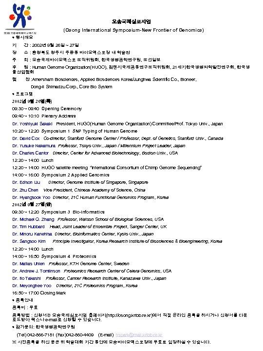 오송국제심포지엄 (Osong International Symposium-New Frontier of Genomics) ◈ 행사개요 기 간 : 2002년 9월