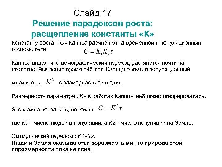 Слайд 17 Решение парадоксов роста: расщепление константы «К» Константу роста «С» Капица расчленил на