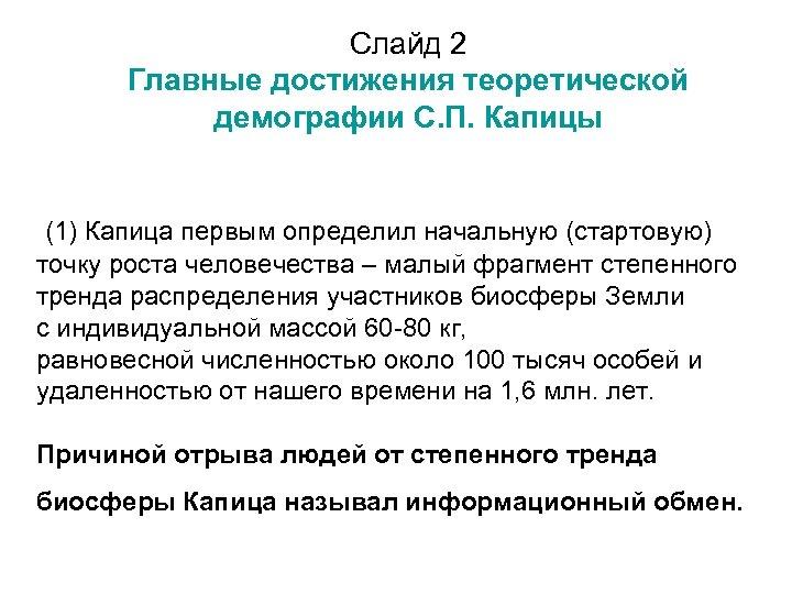 Слайд 2 Главные достижения теоретической демографии С. П. Капицы (1) Капица первым определил начальную