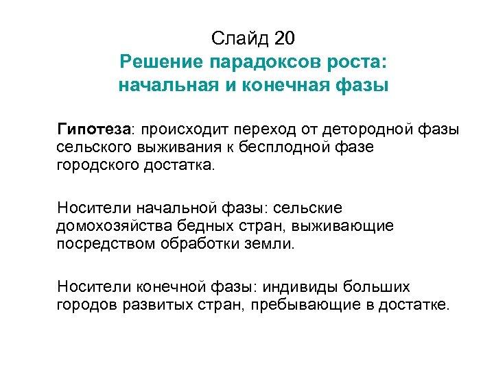 Слайд 20 Решение парадоксов роста: начальная и конечная фазы Гипотеза: происходит переход от детородной