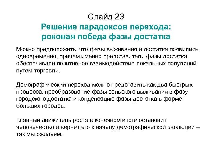 Слайд 23 Решение парадоксов перехода: роковая победа фазы достатка Можно предположить, что фазы выживания