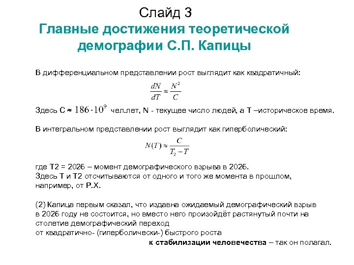 Слайд 3 Главные достижения теоретической демографии С. П. Капицы В дифференциальном представлении рост выглядит